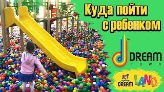 DreamTown - Куда пойти с ребенком в Киеве. Развлечения для детей - ОБЗОР#2