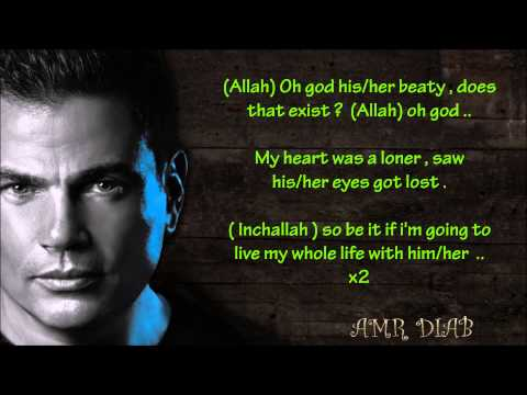 Amr Diab-Gamalo ( His/Her beauty ) English subtitle 2014