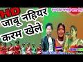Singer kavi kishan rupa chinta devi एस करम ख लब नह यर म new nagpuri karam geet 2019 mp3