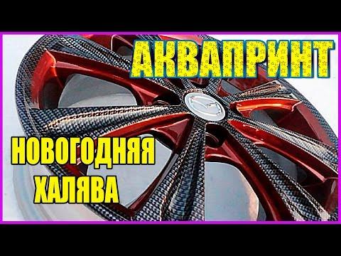 ХАЛЯВА Новогодняя  Фьюжн Текнолоджис  Маленькие секреты улучшения картинки аквапринта