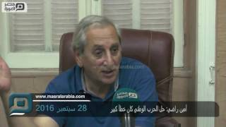 مصر العربية | أمين راضي: حل الحزب الوطني كان خطأ كبير