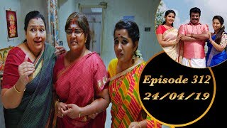 Kalyana Veedu | Tamil Serial | Episode 312 | 24/04/19 |Sun Tv |Thiru Tv