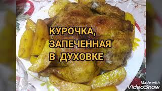КУРОЧКА,ЗАПЕЧЕННАЯ В ДУХОВКЕ.#рецепты#блюдаизкурицы#