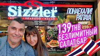 ПАТТАЙЯ 2020 Sizzler 139 САЛАТ БАР Терминал 21 Таиланд Еда в Таиланде 2020 Thailand