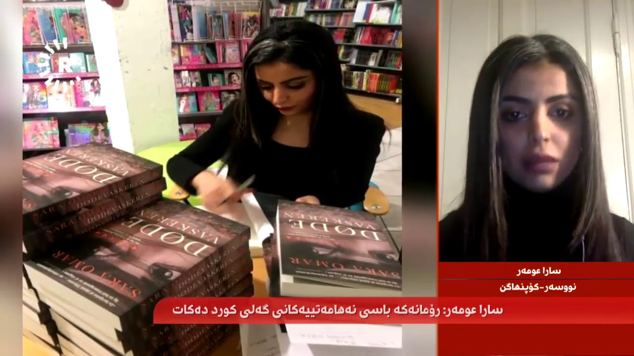 Sara Omar Interview with Rudaw TV about her Novel DEAD WASHER