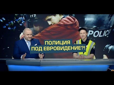 В Украине вводят спецполицию под Евровидение! | Дизель новости  Украина