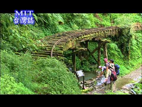 【MIT台灣誌 #278】 重返 太平山的記憶(三)