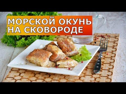 СУПЕРБЫСТРЫЙ ужин для всех! 💗 ВКУСНЕЙШИЙ морской ОКУНЬ жареный на сковороде