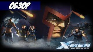 Обзор игры X-Men Legends
