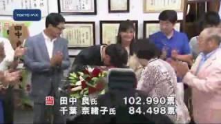 杉並区長選挙 田中氏が初当選 thumbnail