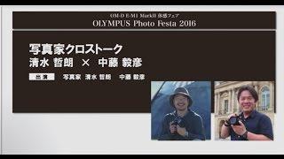 20161120 写真家クロストーク 出演:写真家 清水 哲朗、写真家 中藤 毅彦