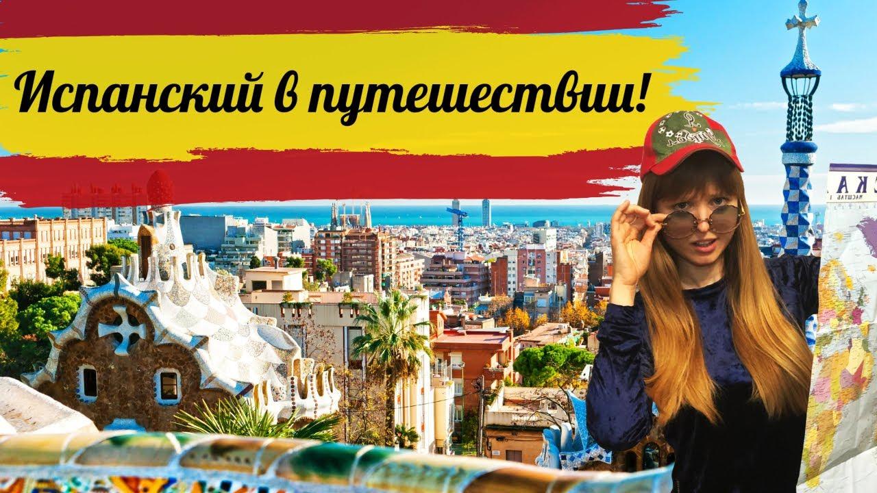 ☀️Испанский язык для туристов ☀️ТОП Испанских фраз для туриста в путешествии