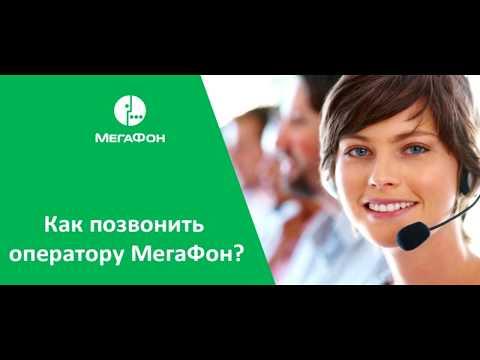 Как позвонить с мтс оператору мегафон