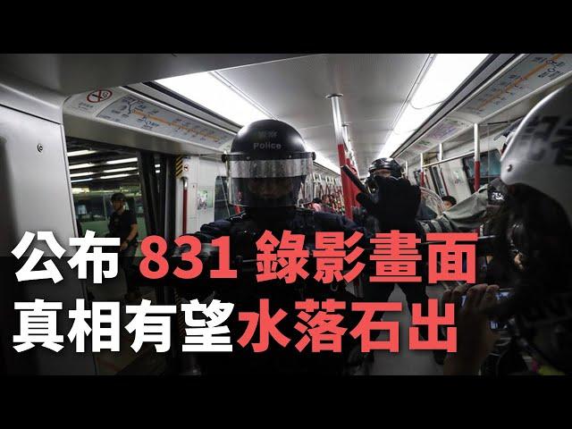 香港下令公佈831錄影畫面 真相可望水落石出?【央廣國際新聞】