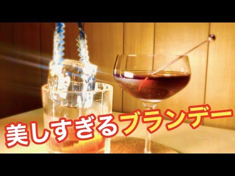 【超簡単】エリザベス女王に捧げる激ウマ2種類のブランデーカクテルを作ってみたら、とある意外な共通点発見した!!