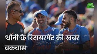 'MS Dhoni Is Going Nowhere' Says Ravi Shastri | Sports Tak