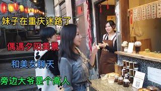 东北妹子在重庆迷路了,来碗洋芋坨坨解解馋,和重庆妹子互夸漂亮