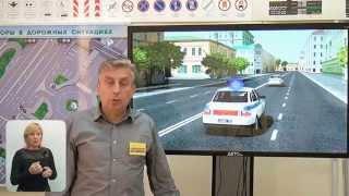 Применение спецсигналов (с сурдопереводом от Центральной автошколы Москвы)