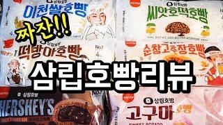 삼립호빵 신제품 리뷰 이천쌀호빵 떡방아호빵 씨앗호떡호빵…