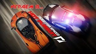 [ИГРАЕМ В...] Need For Speed: Hot Pursuit ► Снова за руль!