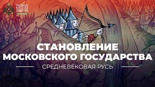 видео Внешняя политика России в 16 веке - Формирование и развитие Российского государства в XIV