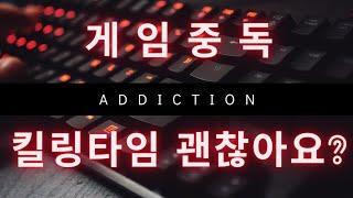 중독심리-게임중독과 도…