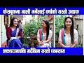 फेसबुकमा मनपरी भन्ने बि*रुद्ध बोलिन Barsha Siwakoti, २ महिनामै यती धेरै स्लिम ||  barsha  interview