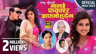 New Nepali Song 2076/2019 मान्छे फकाएर आफ्नो हुदैन Badri Pangeni & Bishnu Majhi Ft_Dilip & Alisha
