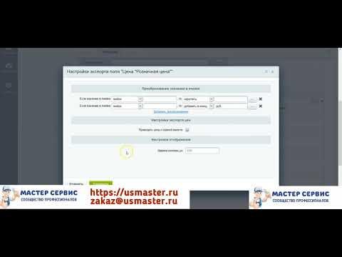 Создание прайс-листа в Excel с автоматическим обновлением_(new).mp4