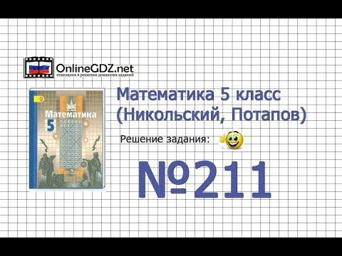 Задание №211 - Математика 5 класс (Никольский С.М., Потапов М.К.)