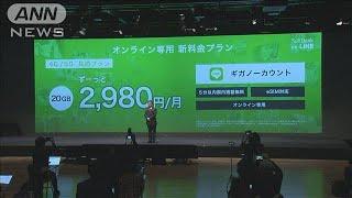 ソフトバンクも新プラン発表「20GBで月額2980円」(2020年12月22日) - YouTube
