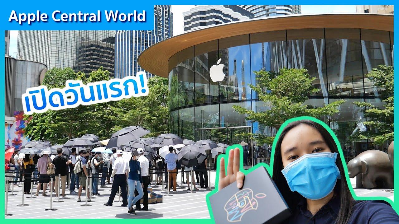 Apple Central World เปิดวันแรก!