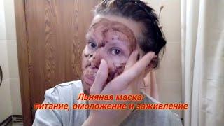 ЛЬНЯНАЯ МУКА Рецепт маски для питания для омоложения и для заживления кожи Простая маска для лица