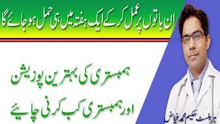 How To Get Pregnant In One Night By Herbalist | Jaldi Hamal Fori Hamal ka tarika in Urdu \In Hindi