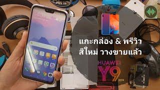 """แกะกล่อง&พรีวิว Huawei Y9 2019 สีใหม่ """"Aurora Purple"""" : วางขายแล้วนะ+คลิปเล่นเกมตอนท้าย"""