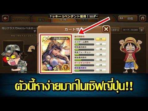 เกมเศรษฐีญี่ปุ่น - ครีโอพัตราหาง่ายในอีเว้นท์แอลเรียลชุดใหม่ 3 ตัวละครแห่งเทพ! [งงกับชื่อคลิป ฮ่าๆ]