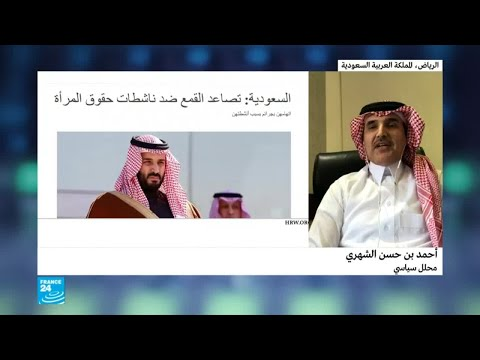كيف تبرر السعودية حملة الاعتقالات في صفوف الناشطين المدافعين عن حقوق المرأة؟  - 17:22-2018 / 5 / 23