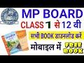 Mp Board Free Book Download | Mp board की Class 1 से 12वी तक की सभी Book मोबाइल पर Download करें
