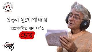 Pratul Mukhopadhyay | প্রতুল মুখোপাধ্যায়। Unpublished song। Bhor। Bindubot | The Musiana Collective