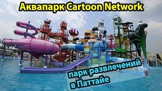 Аквапарк Cartoon Network Amazone Паттайя Тайланд - развлечение для взрослых и детей
