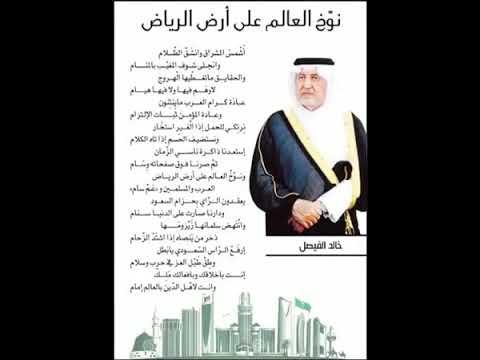 القاضي رائع اعتزم نوخ العالم على ارض الرياض Comertinsaat Com