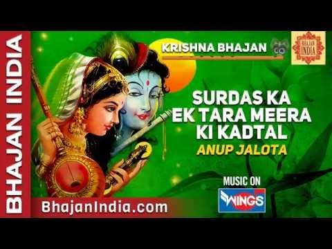 Popular Krishna Bhajan | Surdas Ka Ek Tara Meera Ki Kadtal |  Popular Devotional Song by Anup Jalota