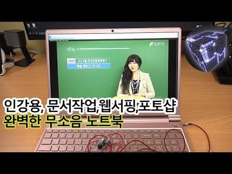 아이뮤즈 스톰북 15 프로 인강용 최강 무소음 팬리스 노트북