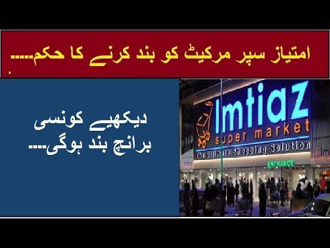 Imtiaz Super Market Gulshan Branch To Be Sealed BCA Ordered