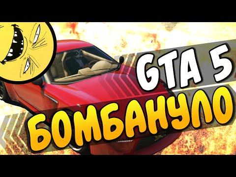 GTA 5 Online - БОМБАНУЛО! #45