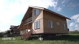 Как «Теремъ» построил дом Варяг 2 | Отзыв клиента