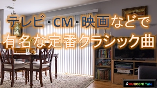 classical music masterpieces collection famous for tv    cm    movies etc  long time bgm