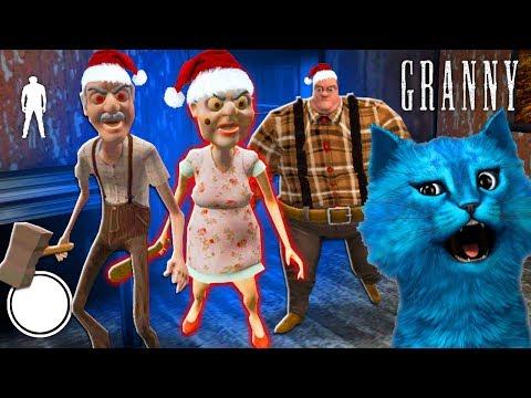 🎁 НОВОГОДНЕЕ ОБНОВЛЕНИЕ ГРЕННИ ГРЕНДПА и СЫН ГРЕННИ Grandpa And Granny House Escape Merry Christmas