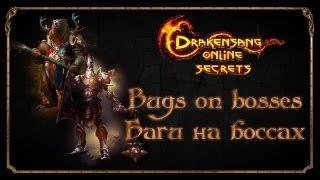 Drakensang Online - Bugs on bosses (Баги на боссах)