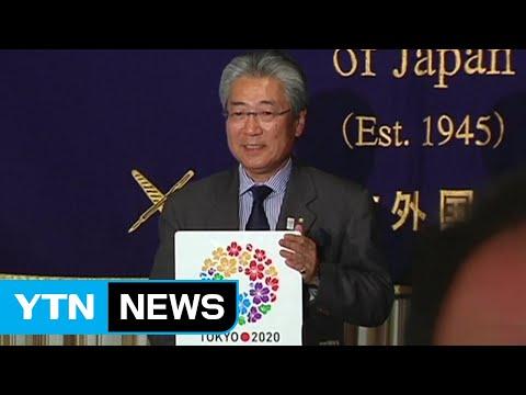 프랑스, 日 올림픽위원장 수사...'곤의 복수'? / YTN